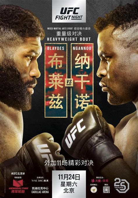 Pic: UFC Beijing poster released for 'Blaydes vs Ngannou 2
