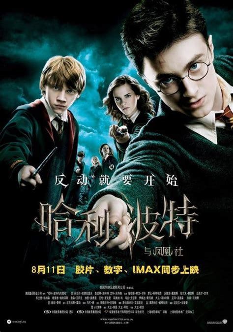 Harry Potter and the Order of the Phoenix Streaming VF